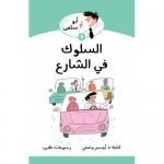ابو سلمى والسلوك في الشارع