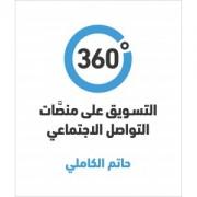 360 درجة- التسويق عبر منصات التواصل الاجتماعي