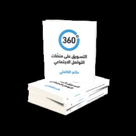 360 التسويق على منصات التواصل الاجتماعي pdf