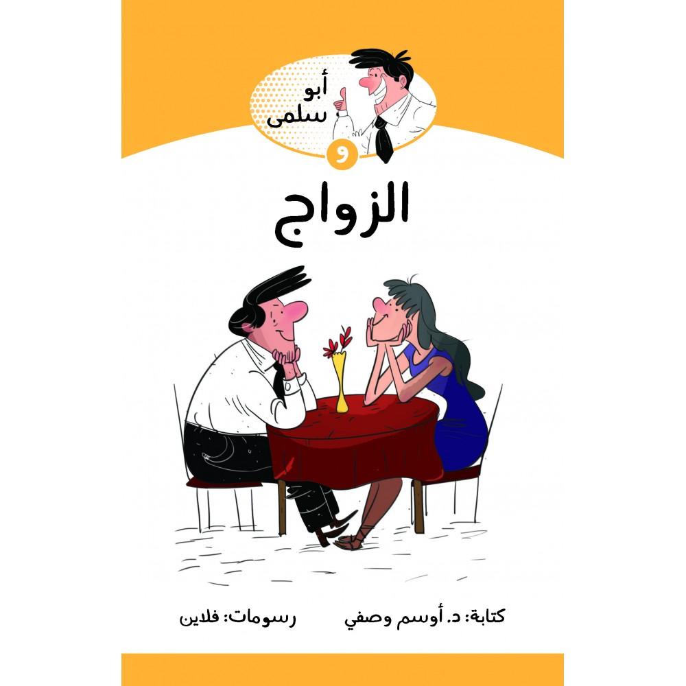 ابو سلمى والزواج