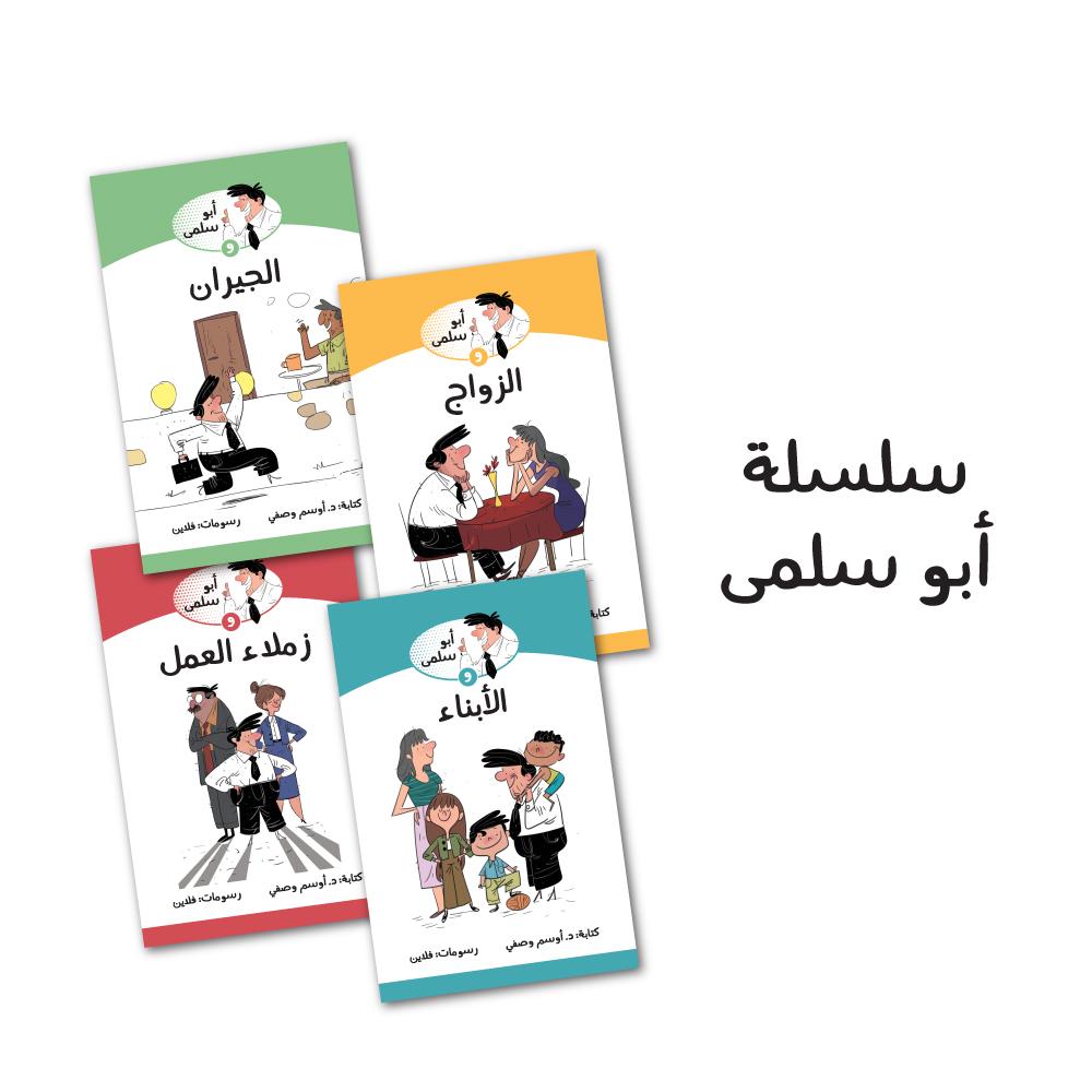 سلسلة ابو سلمى (4 كتب)