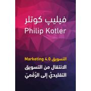 التسويق 4.0
